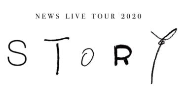 【STORY】NEWS新アルバムの価格比較!最安値で予約注文出来るのはどこ?