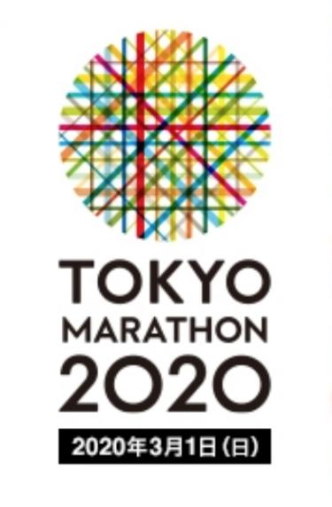 【東京マラソン2020】芸能人ランナーはだれ?招待選手・エントリー選手一覧まとめ