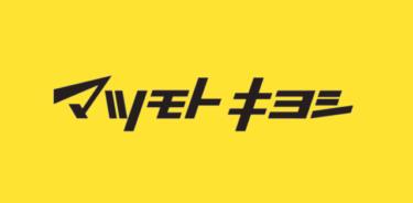 入荷 日 マツキヨ