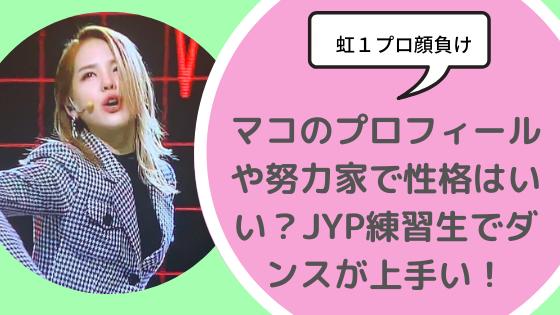 生 練習 虹 プロ JYP練習生で日本人はミイヒ、リマ、マコ!プロフィール&歌ダンス動画まとめ【虹プロ】|Media Sunshine