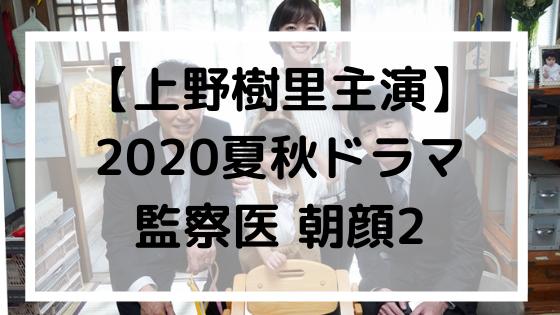 監察医 朝顔 ドラマ 2話 あらすじ ネタバレ