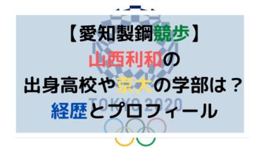 【愛知製鋼競歩】山西利和の出身高校や京大の学部は?経歴とプロフィール