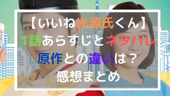 いいね!光源氏くん ドラマ 見逃し 3話