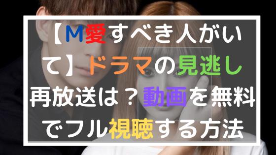 らせんの迷宮 再放送 ドラマ