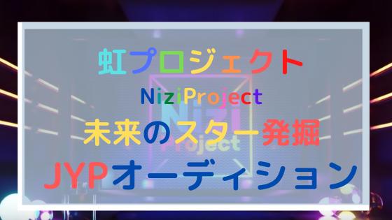 あやか 歌 虹プロジェクト