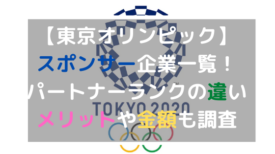 オリンピック スポンサー 東京