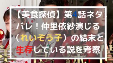 【美食探偵】第4話で仲里依紗演じる(れいぞう子)の結末と生存している説を考察