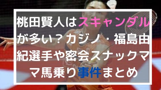 カジノ 桃田