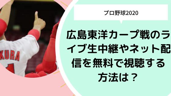 広島カープ ネット中継