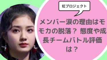 バトル 虹 プロジェクト チーム 虹プロ(Nizi Project)チームバトルのリーダーや曲目まとめ!
