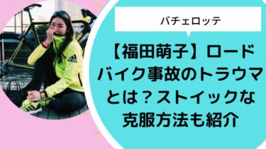 【福田萌子】ロードバイク事故のトラウマとは?ストイックな克服方法も紹介