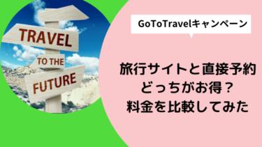 GoToトラベルキャンペーンは旅行サイトと直接予約どっちがお得?料金を比較してみた