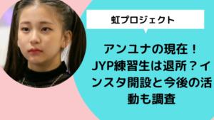 えりな 花田 Nizi Project