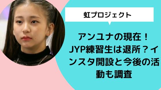 虹プロ jyp練習生