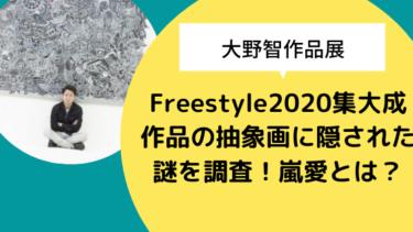 【大野智作品展】freestyle2020集大成作品の抽象画に隠された謎を調査!嵐愛とは?