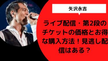 【矢沢永吉】ライブ配信・第2段のチケットの価格とお得な購入方法!見逃し配信はある?