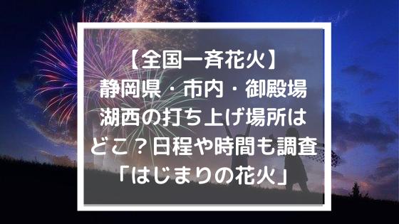 一斉 静岡 全国 花火