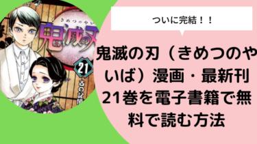 鬼滅の刃(きめつのやいば)漫画・最新刊21巻を電子書籍で無料で読む方法