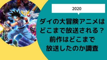 【2020】ダイの大冒険アニメはどこまで放送される?前作はどこまで放送したのか調査