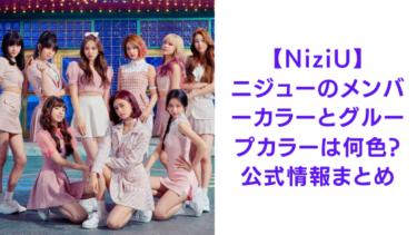 【NiziU】ニジューのメンバーカラーとグループカラーは何色?公式情報まとめ