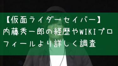 【仮面ライダーセイバー】内藤秀一郎の経歴や作品!wikiプロフィールより詳しく調査