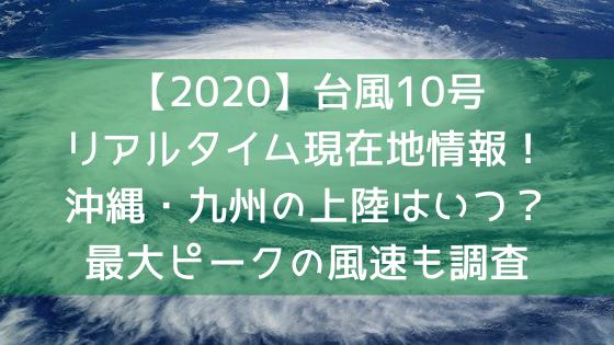 2020 台風 号 情報 10 台風10号2020最新進路予想情報!関東や関西も暴風雨に警戒!