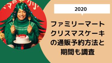 【2020】ファミリーマートのクリスマスケーキの通販予約方法と期間も調査