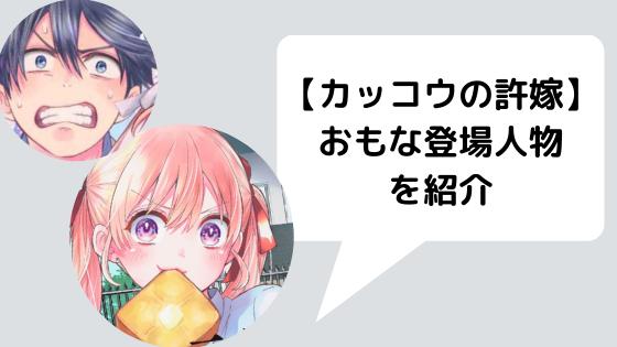 カッコウ の 許嫁 アニメ