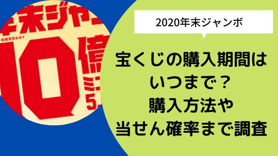 ジャンボ 2020 年末