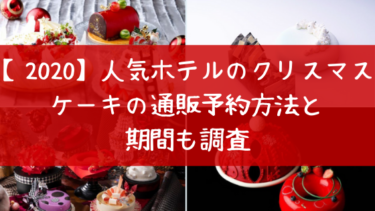 【2020】人気ホテルのクリスマスケーキの通販予約方法と期間も調査