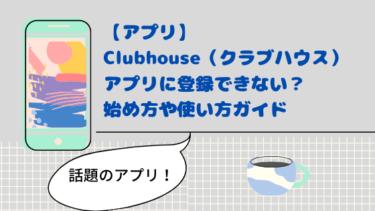 方 clubhouse 始め