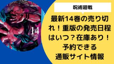 【呪術廻戦】最新14巻の売り切れ!重版の発売日程はいつ?在庫あり!予約できる通販サイト情報