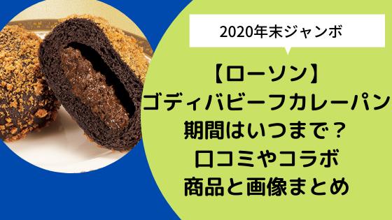 カレー ローソン パン ゴディバ 【実食】ローソン×ゴディバ、真っ黒カレーパンはどんな味!? パン2種食べ比べ:マピオンニュース