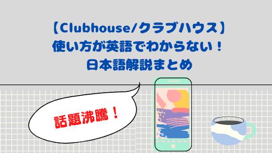 英語 クラブ ハウス