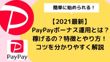 【2021最新】 PayPayボーナス運用とは?稼げるの?特徴とやり方!コツを分かりやすく解説