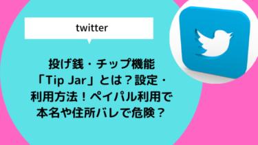 twitter投げ銭・チップ機能「Tip Jar」とは?設定・利用方法!ペイパル利用で本名や住所バレで危険?